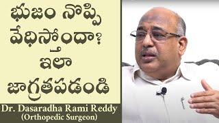 భుజం నొప్పి వేధిస్తోందా? ఇలా జాగ్రతపడండి | Dr Dasaradha Rami Reddy (Orthopedic Surgeon)