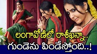 లంగావోణిలో రాశీఖన్నా ముసి ముసి నవ్వులు | Rashi Khanna Latest Photoshoot | Top Telugu TV