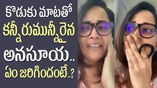 కొడుకు మాటతో కన్నీరుమున్నీరైన అనసూయ..Anchor Anasuya in tears with her son words | Top Telugu TV