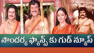 Balakrishna to Release Nartanasala 17 Mins footage on Vijayadashami | Soundarya | Srihari