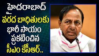 CM KCR announces Ex-gratia to Hyderabad Flood Victims | Hyderabad Rains LIVE Updates | Top Telugu TV