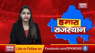 DPK NEWS || हमारा राजस्थान || देखिये राजस्थान की तमाम बड़ी खबरे || 19.10.2020