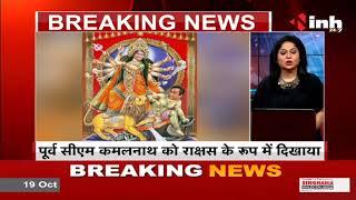 Madhya Pradesh News || सोशल मीडिया में वायरल हुआ इमरती देवी का पोस्टर