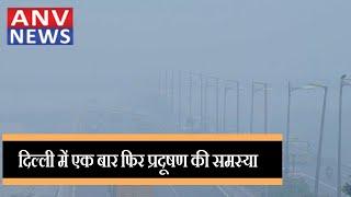 दिल्ली में एक बार फिर प्रदूषण की समस्या