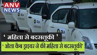 अमृतसर: ओला कैब ड्राइवर ने की महिला से बदसलूकी