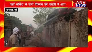 मुरादाबाद,यूपी: शार्ट सर्किट से लगी किसान  की पराली में आग