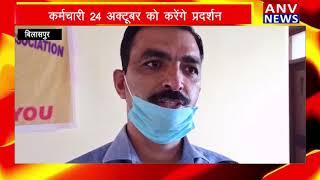 बिलासपुर: पेंशन बहाली को लेकर कर्मचारी की मांग