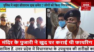 Gonda News // मंदिर के पुजारी ने खुद पर कराई थी फायरिंग, महंत सीताराम दास समेत 7 गिरफ्तार