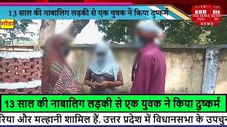 Gonda News // 13 साल की नाबालिग लड़की से एक युवक ने किया दुष्कर्म