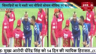 MI vs KXIP......IPL 2020 // खिलाड़ियों का ये मस्ती ,VIDEO viral