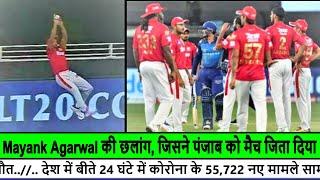 MI vs KXIP....IPL 2020 // Mayank Agarwal की वो छलांग, जिसने पंजाब को मैच जिता दिया