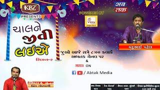 CHAL NE JIVI LAIYE | Chandubhai Patel | Season-2 | Prit Goswami | ABTAK SPECIAL
