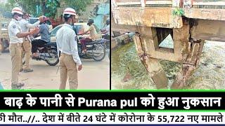 Hyderabad Flood // बाढ़ के पानी से Puranapul को हुआ नुकसान,