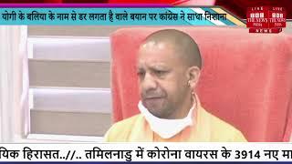 UP // Yogi Adityanath के बलिया के नाम से डर लगता है वाले बयान पर Congress ने साधा निशाना