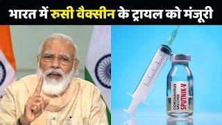 Russian Corona Vaccine Sputnik V के Trial को India में मिली मंजूरी, देखिये वीडियो