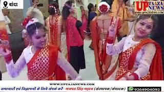 बांदा में नवरात्रि पर किया गया डांडिया नृत्य का आयोजन