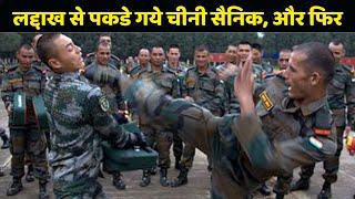 Ladakh के पास से पकड़े गये चीनी सैनिक के पास से कुछ ऐसा हुआ बरामद कि....
