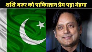 Shashi Tharoor के घरवालों को भी नहीं पसंद आया, Pakistan प्रेम वाला उनका बयान