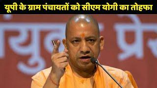 Uttar Pradesh के ग्राम पंचायतों को CM Yogi Adityanath ने दिया बड़ा तोहफा