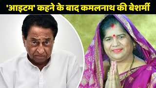 BJP की महिला नेता को 'Item' कहने के बाद भी Kamal Nath को कोई अफ़सोस नहीं