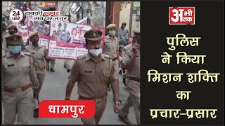 धामपुर पुलिस ने किया मिशन शक्ति का प्रचार—प्रसार