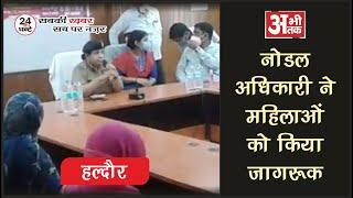 हल्दौर—नोडल अधिकारी ने महिलाओं को जागरूक किया