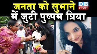 जनता को लुभाने में जुटी Pushpam Priya  | Pushpam Priya  ने जारी किया घोषणा पत्र  |#DBLIVE