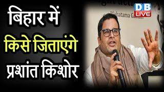 Bihar में किसे जिताएंगे Prashant Kishor | पासवान के लिए रणनीति बना रहे हैं PK !#DBLIVE