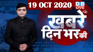 dblive news today | din bhar ki khabar, news of the day, hindi news india,latest news, modi #DBLIVE