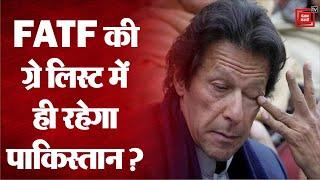 FATF की ग्रे सूची में ही रहेगा पाकिस्तान, 6 प्रमुख काम को करने में हुआ फेल