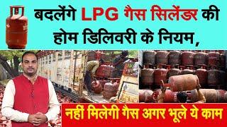 बदलेंगे LPG गैस सिलेंडर की होम डिलिवरी के नियम, नहीं मिलेगी गैस अगर भूले ये काम