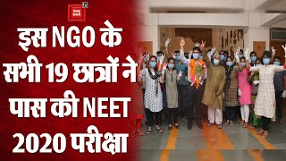 """""""सुपर 30"""" जैसे """"जिंदगी फाउंडेशन"""" के सभी 19 छात्रों ने पास की NEET 2020 परीक्षा"""