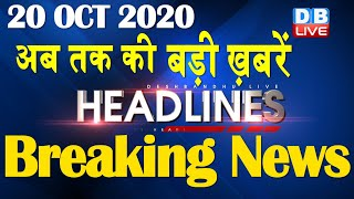 latest news headlines in hindi | Top 10 News | india news, latest news, breaking news, modi #DBLIVE
