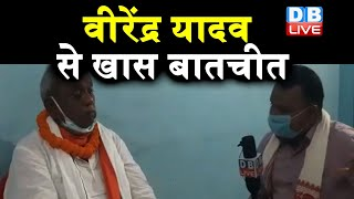 Bihar Ground Report : वीरेंद्र यादव से ख़ास बात देखिये | Bihar news video | #DBLIVE