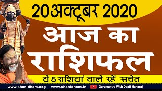Gurumantra 20 October 2020 Today Horoscope Success Key ||  ये 5 राशियां वाले रहें सचेत ||