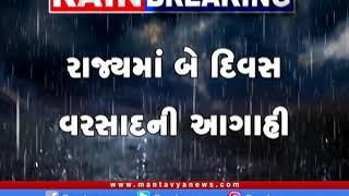 રાજ્યમાં બે દિવસ વરસાદની આગાહી | Rain | Breaking |