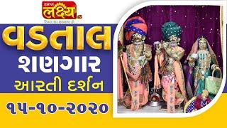 Vadtal Shangar Aarti Darshan || 15-10-2020