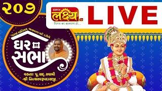 Ghar Sabha-207 || Pu.Nityaswarupdasji Swami || Sardhar, Rajkot