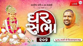 Ghar Sabha (ઘર સભા) 206 @ Tirthdham Sardhar Dt. -14/10/2020