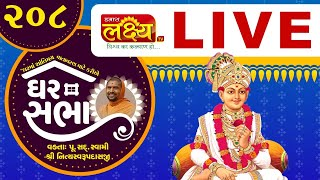 Ghar Sabha-208 || Pu.Nityaswarupdasji Swami || Sardhar, Rajkot