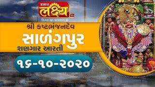 Salangpur Shangar Arti || Shree Kashtbhanjan Dev || Salangpur || 16-10-2020