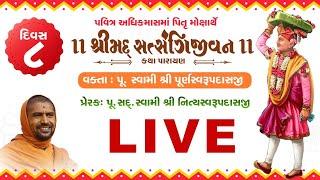 Shreemad Satsangijivan Katha @ Tirthdham Sardhar || Adhikmas Katha 2020 || Day 8