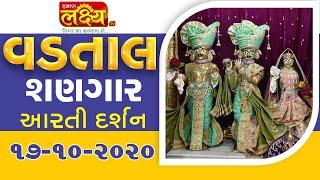 Vadtal Shangar Aarti Darshan || 17-10-2020