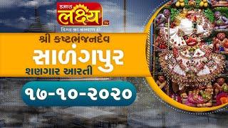 Salangpur Shangar Arti || Shree Kashtbhanjan Dev || Salangpur || 17-10-2020