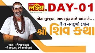 Shiv Katha || Pu.Rajubapu || Mota Jinjuda, Savarkundla || Day 01