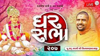 Ghar Sabha (ઘર સભા) 207 @ Tirthdham Sardhar Dt. -15/10/2020