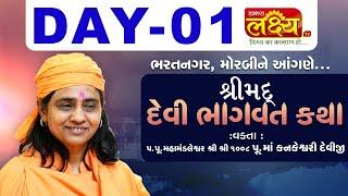 ShriMad DeviBhagwat Katha || Pu. Maa Kankeshwari Deviji || Bharatnagar, Morbi || Day 01