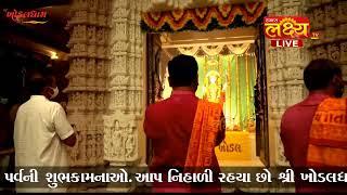 Khodaldham Aarti || Kagvad, Rajkot
