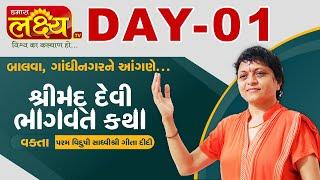 ShriMad DeviBhagwat Katha || Sadhvi Shri Gitadidi || Balva, Gandhinagar || Day 01