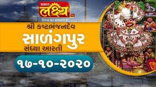 Salangpur Sandhya Arti || Shree Kashtbhanjan Dev || Salangpur || 17-10-2020